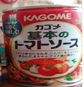 とまとソース缶