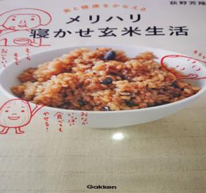 メリハリ寝かせ玄米生活の本