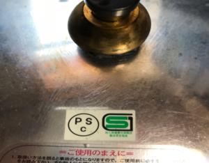 圧力鍋PSCマークとSGマーク