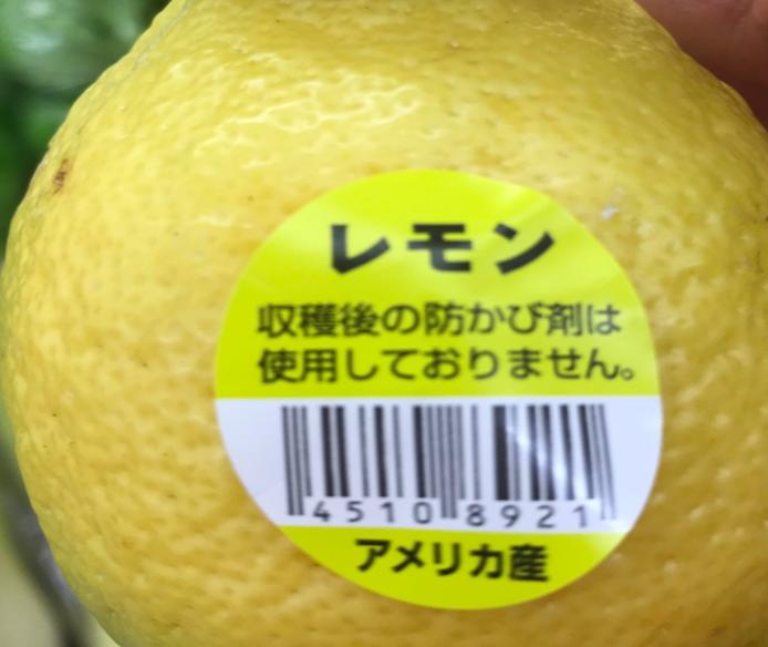 レモンのバラ売り防カビ不使用