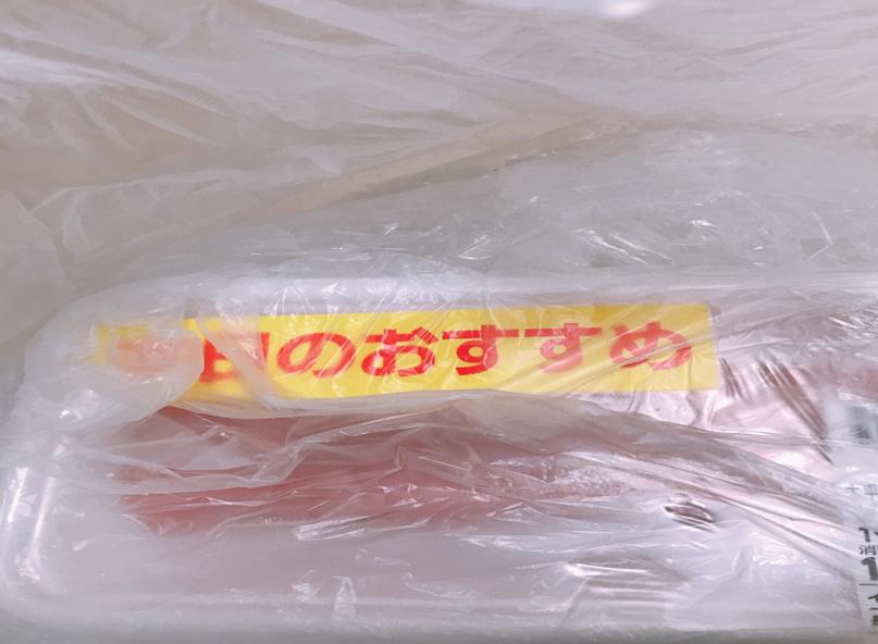 氷袋の上に冷凍マグロを置く