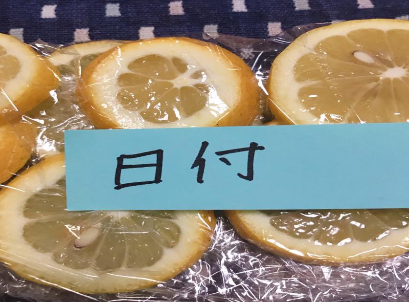 輪切りレモンをサランラップで包んで付箋で日付