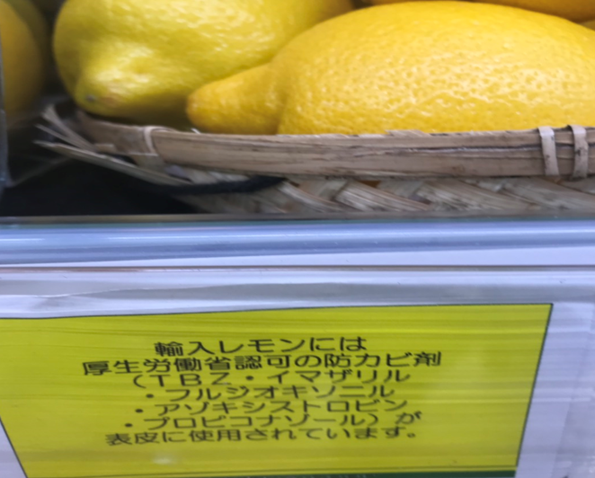 輸入レモンの防カビ表示