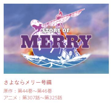 さよならメリー号編