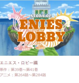 エニエス・ロビー編