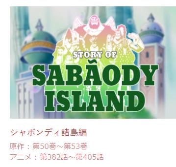 シャボンディ諸島編