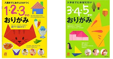 年齢別の折り紙の本