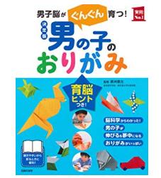 男の子折り紙の本