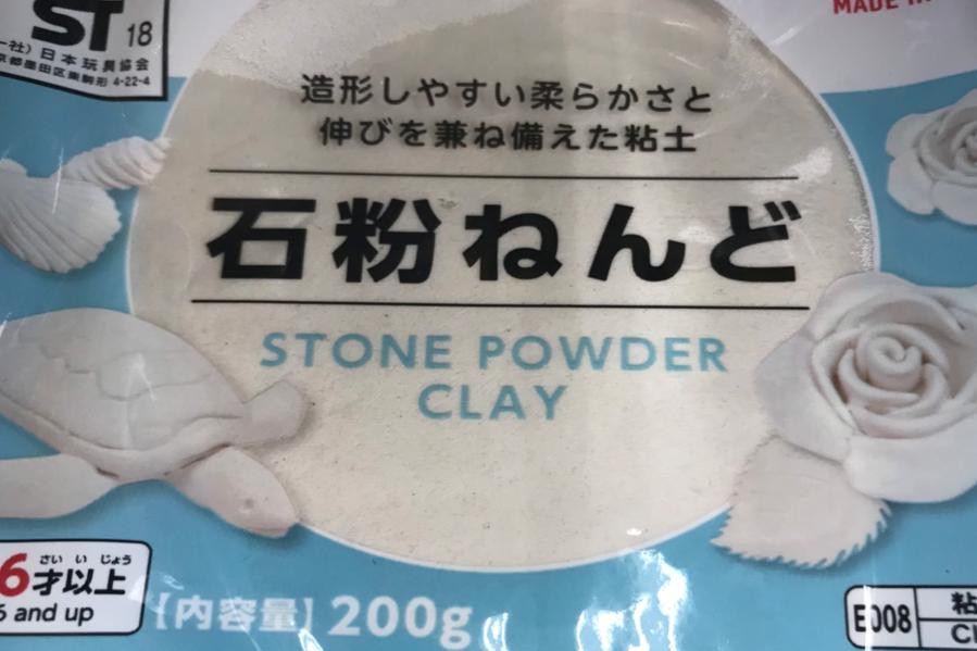石粉粘土画像