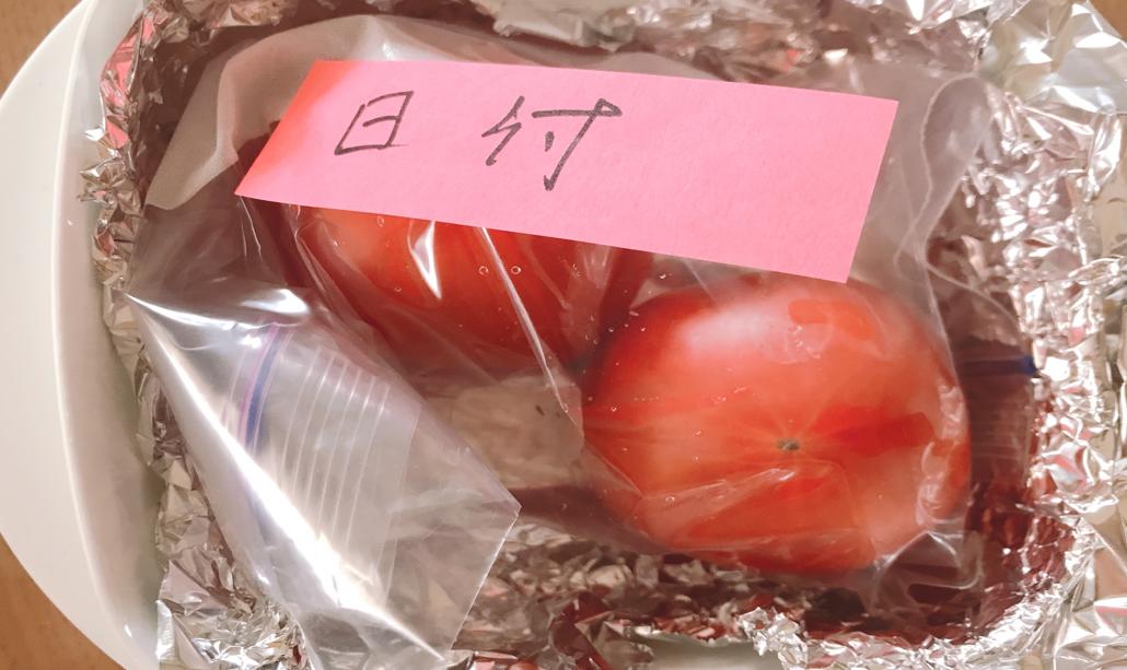 日付をつけたトマトをいれたジップロックとアルミはく