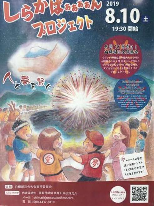 2019白樺湖夏祭り花火大会