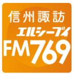 信州諏訪FM769