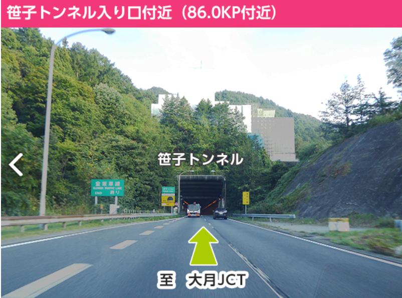 付近笹子トンネル入口