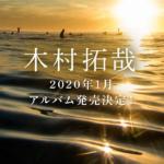 キムタクアルバム発売