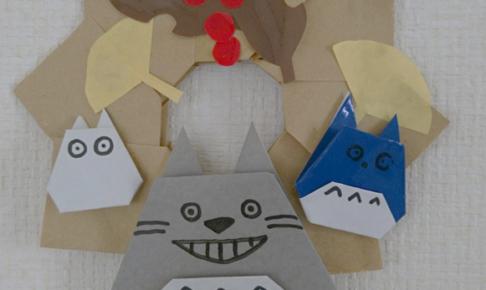 トトロ折り紙リース画像