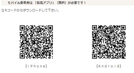 モバイル乗車券QRコード