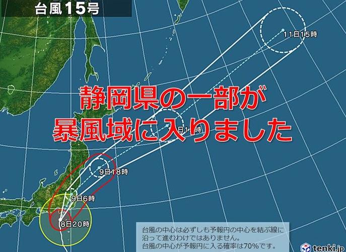 日本気象協会台風15号静岡の一部が暴風域