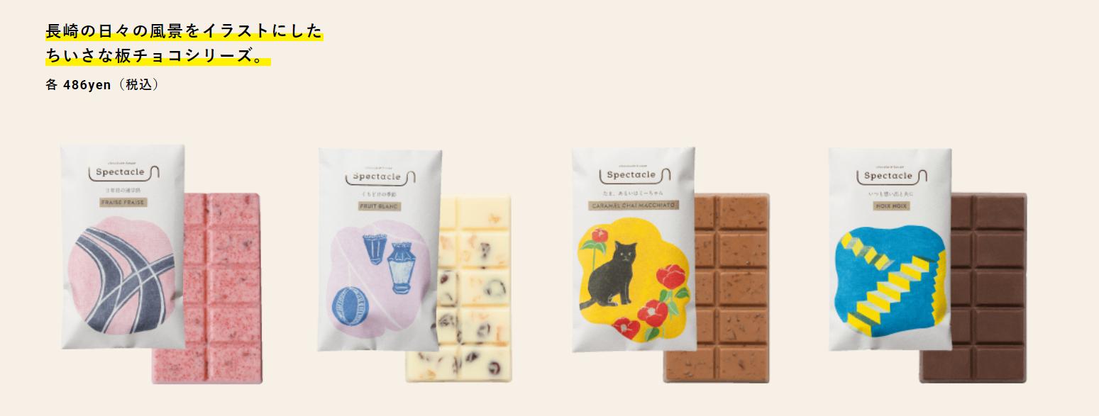 長崎チョコレート専門店