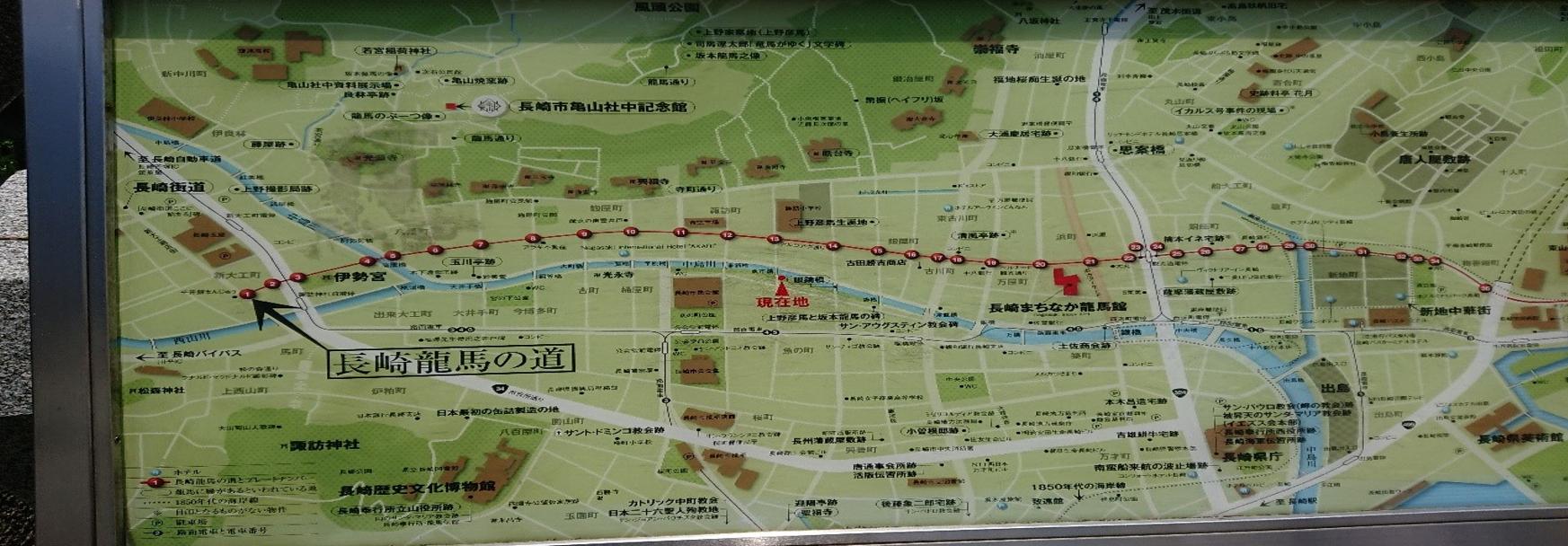長崎龍馬の道