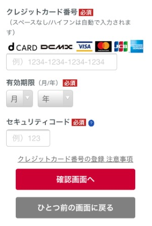 dアカウントのクレジット入力