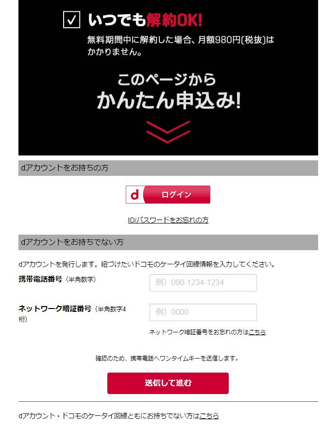 dアカウントの申し込み画面