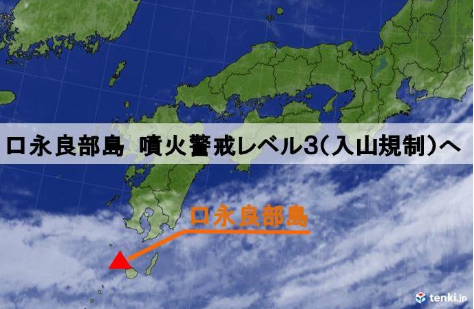 口永良部島噴火警戒レベル3