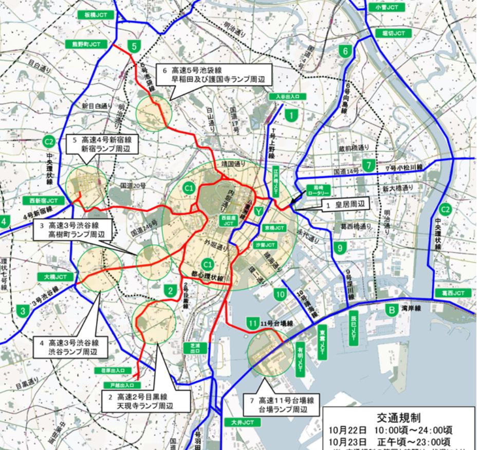 警視庁の交通規制図