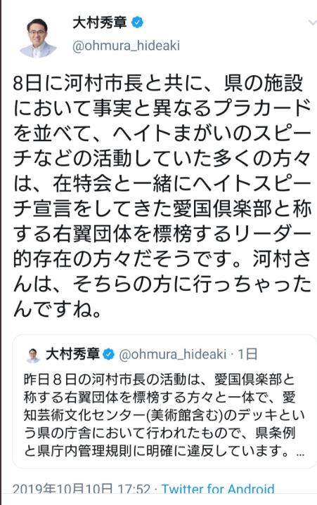 大村知事ツイート