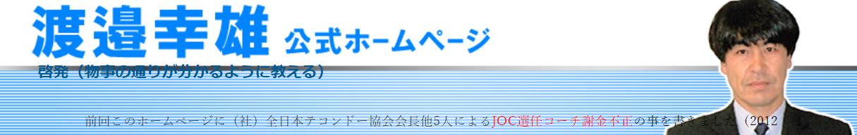 渡邉幸雄公式ホームページ