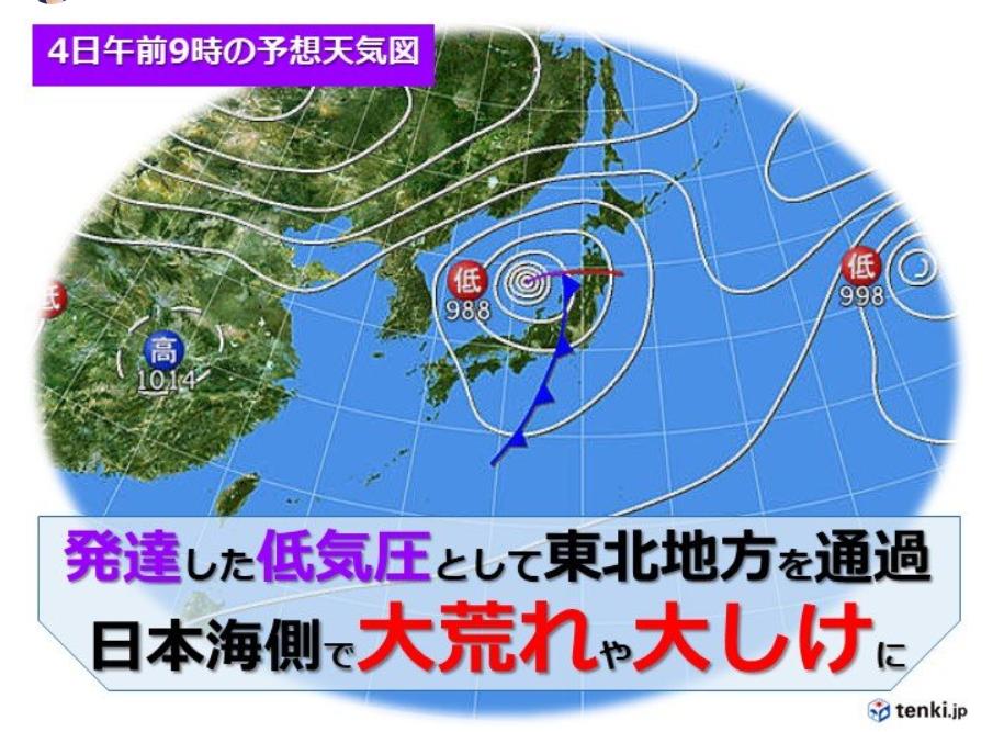 4日9:00予想天気図
