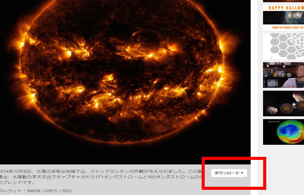 NASAの太陽画像ダウンロード方法