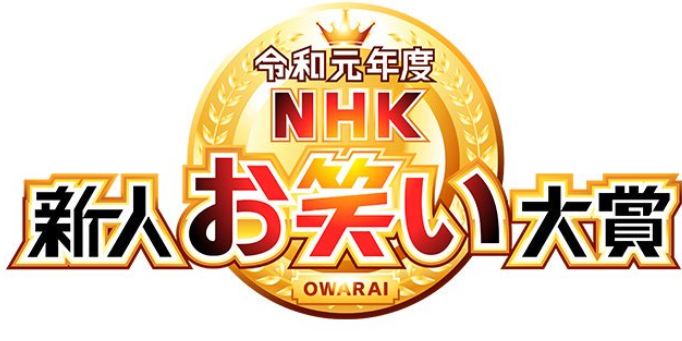 NHK新人お笑い大賞