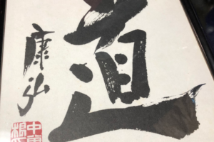 中曽根康弘色紙