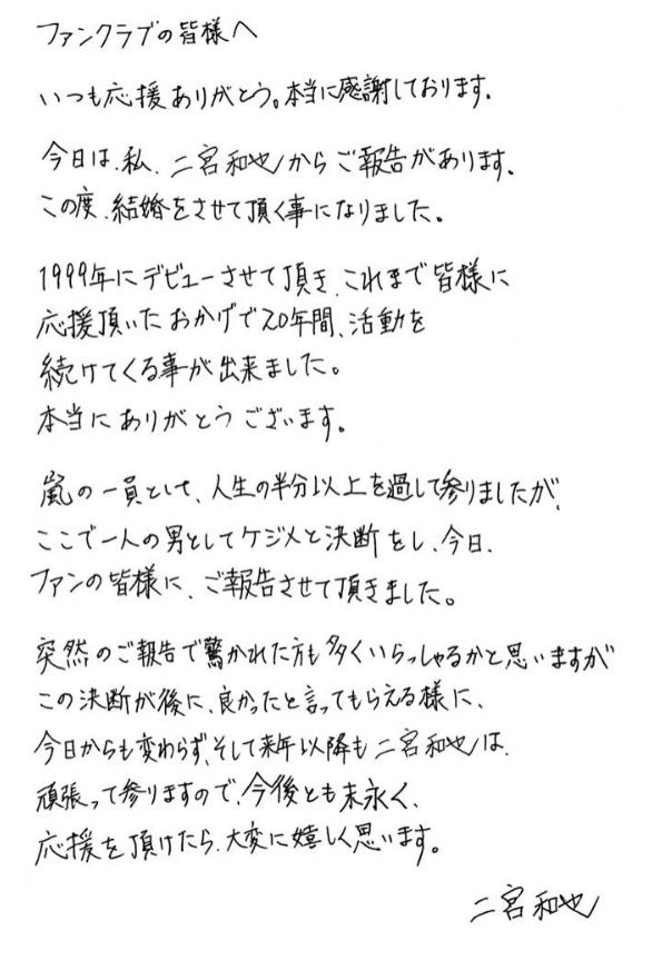 二宮和也さんの直筆メッセージ