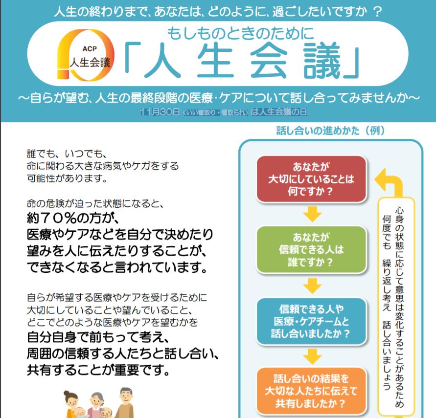 人生会議PDF