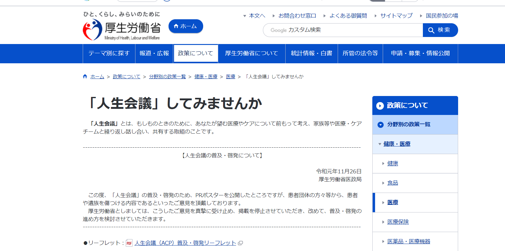 厚生省ホームページ