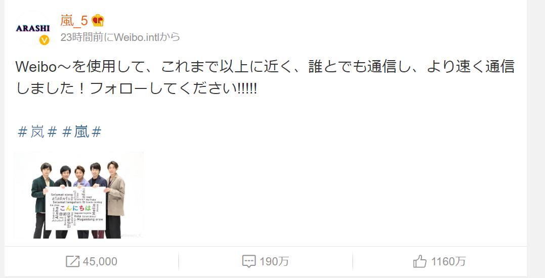 嵐Weibo早くつながる