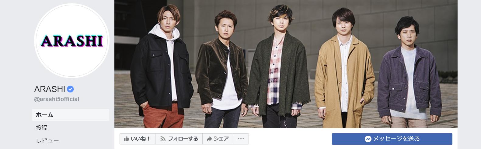 嵐Facebook