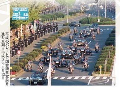 平成のパレード