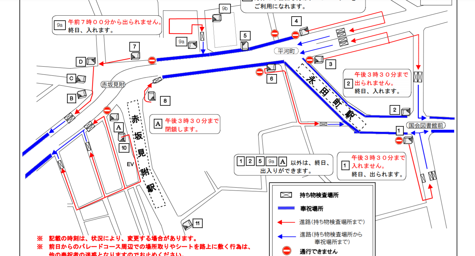 永田町駅・赤坂見附駅の規制