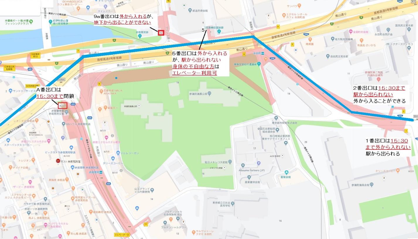 永田町駅規制