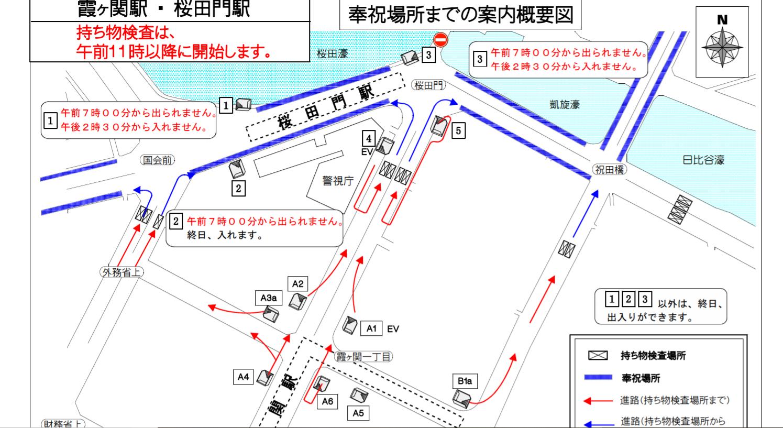 霞が関駅と桜田門駅の規制
