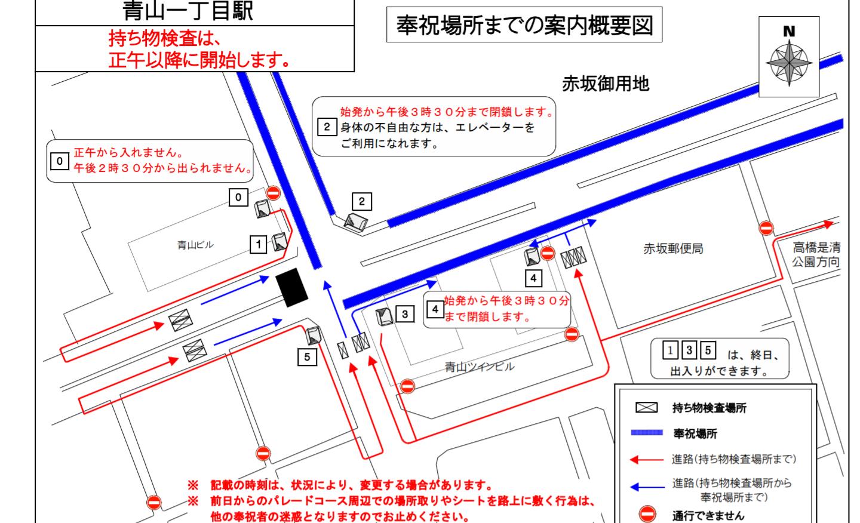 青山1丁目駅の規制