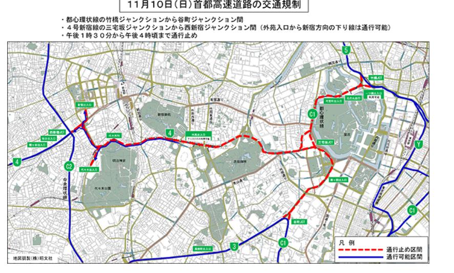 11月10日交通規制
