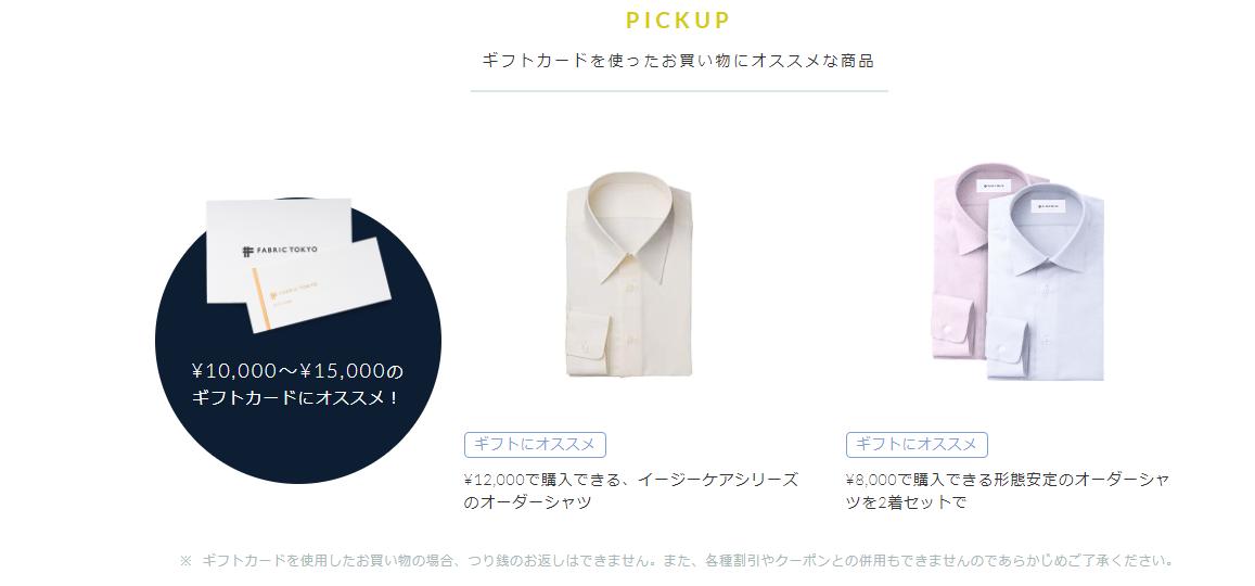FABRIC TOKYOのシャツ