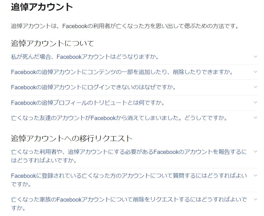 Facebookの追憶アカウント