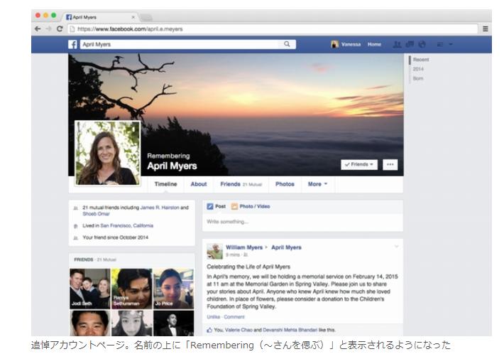 Facebook追憶アカウントの表示