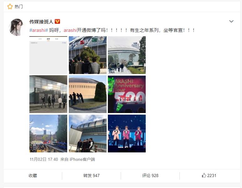 Weibo嵐のファン