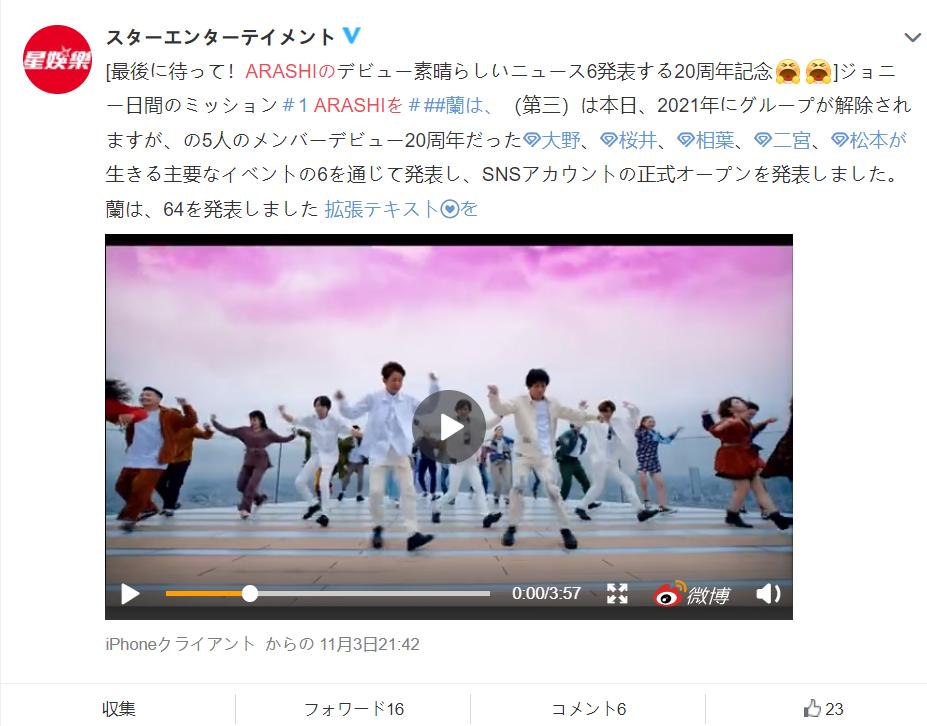 weibo動画