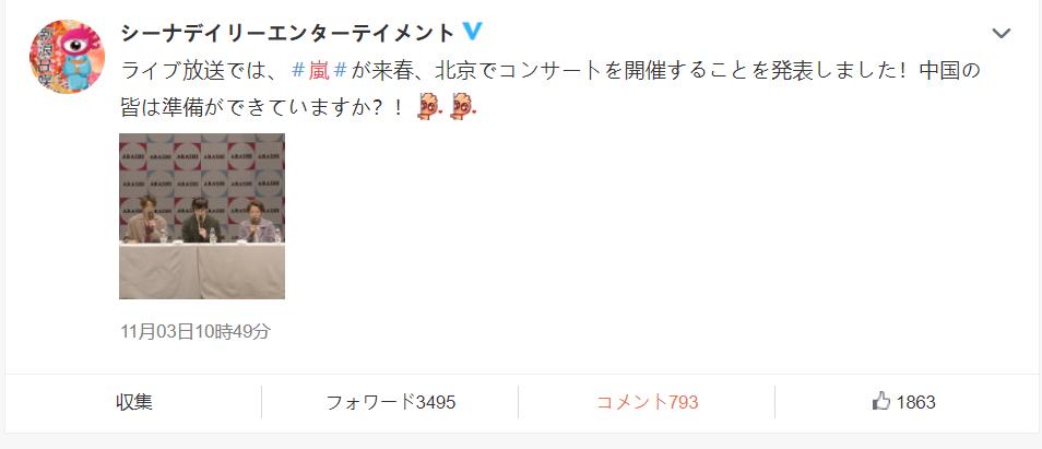 weibo嵐のコンサート